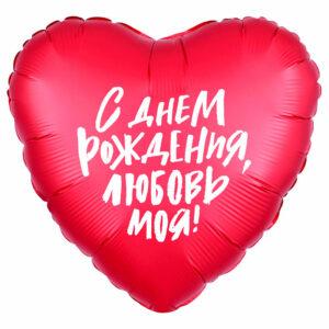 """Фольгированный шар. Сердце """"Любовь №6"""""""