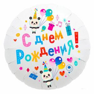 """Фольгированный шар. Круг """"С Днем Рождения №5"""""""