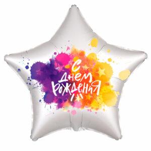 """Фольгированный шар. Звезда """"С Днем Рождения №2"""""""