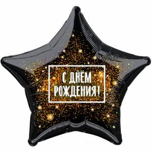 """Фольгированный шар. Звезда """"С Днем Рождения №4"""""""