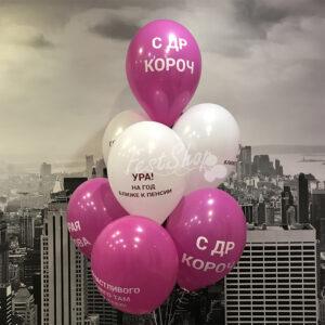 """Композиция из воздушных шаров """" черный юмор для девочки №1″"""